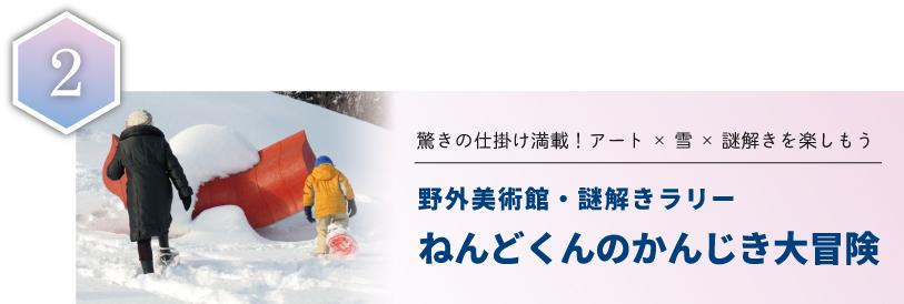 2.ねんどくんのかんじき大冒険