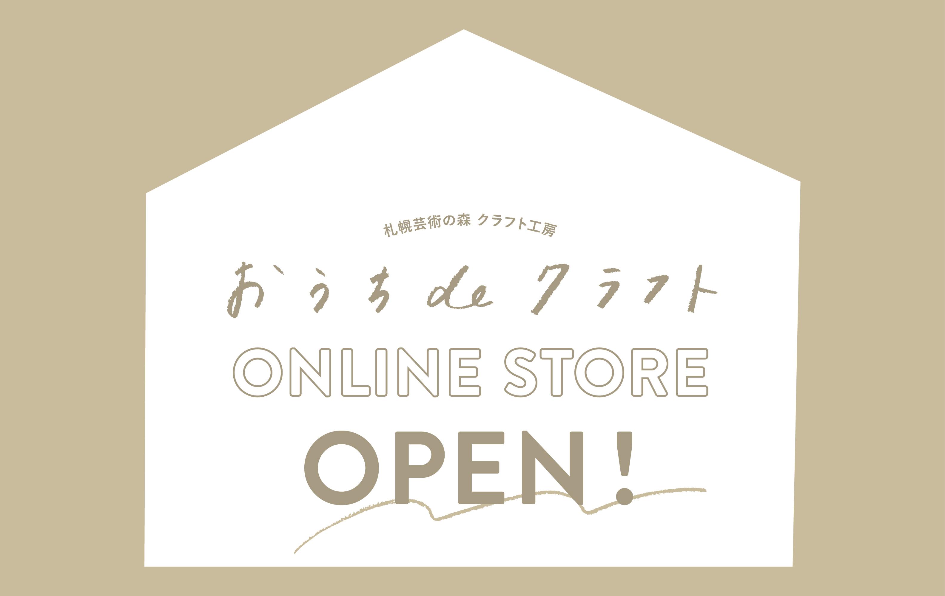 \12.18(金) 札幌芸術の森クラフト工房オンラインストアがオープン/