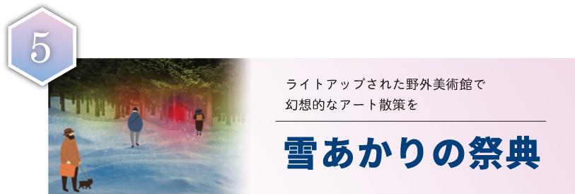 5_yukiakarinosaiten
