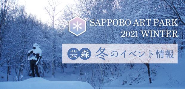 芸森冬のイベント情報