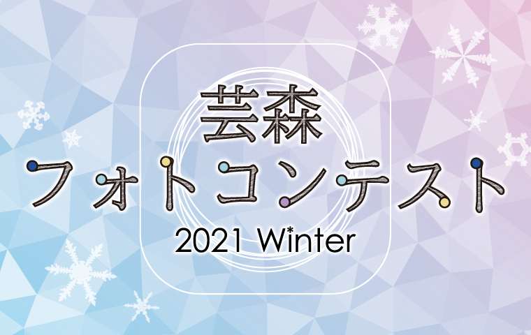 芸森フォトコンテスト2021Winter