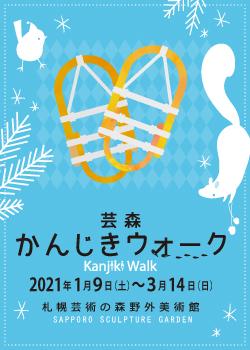 芸森かんじきウォーク2021の画像