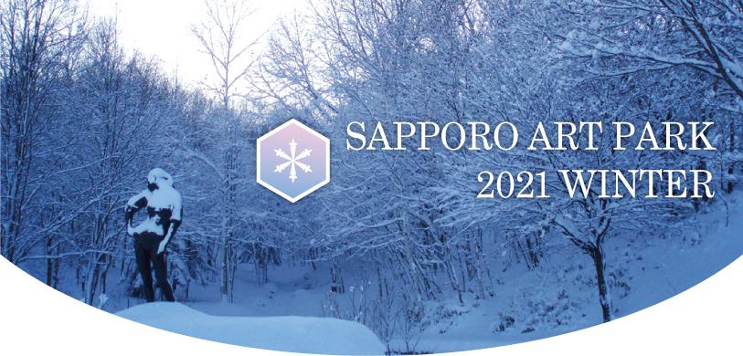 札幌芸術の森2021冬イベント タイトル画像