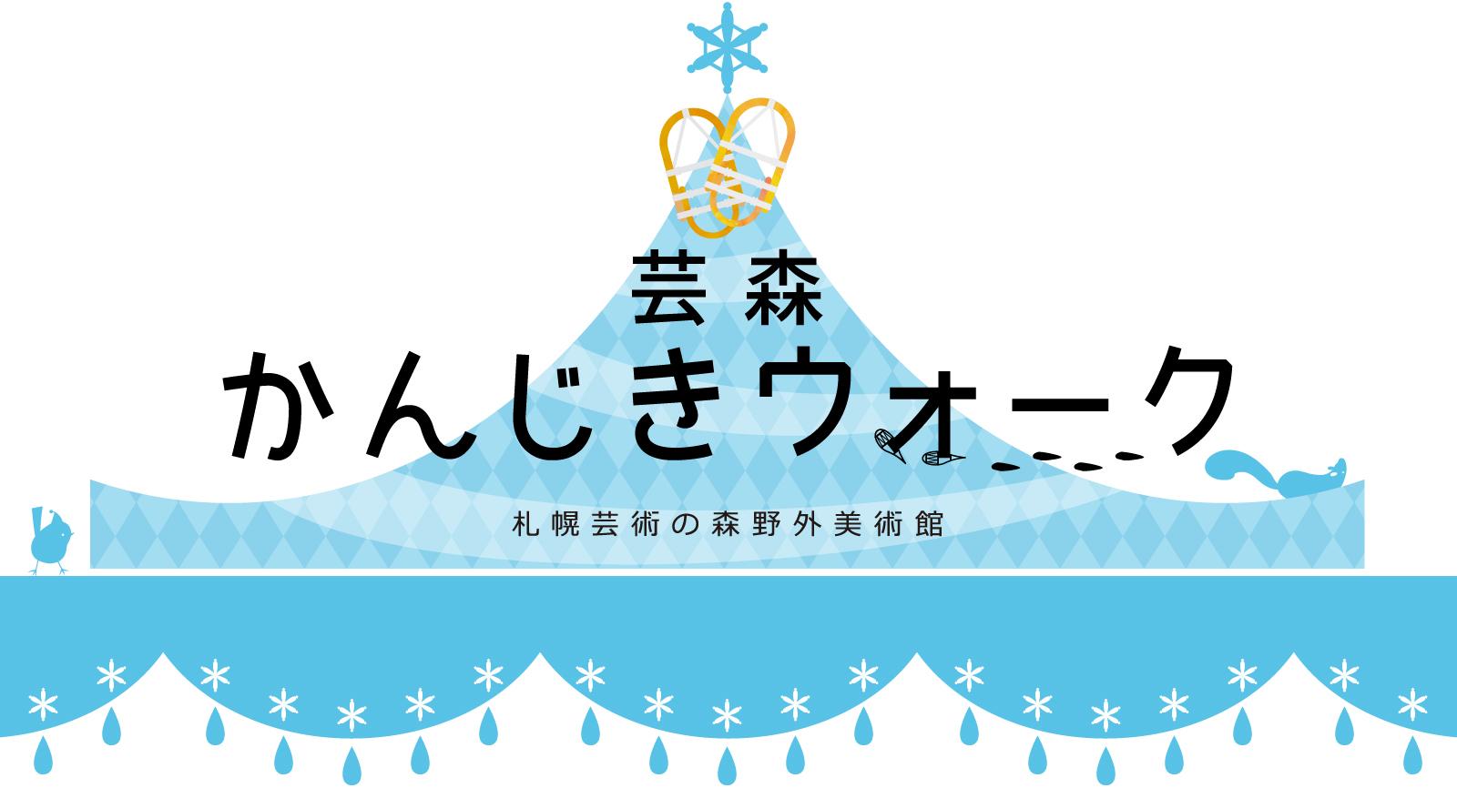 芸森かんじきウォーク2021