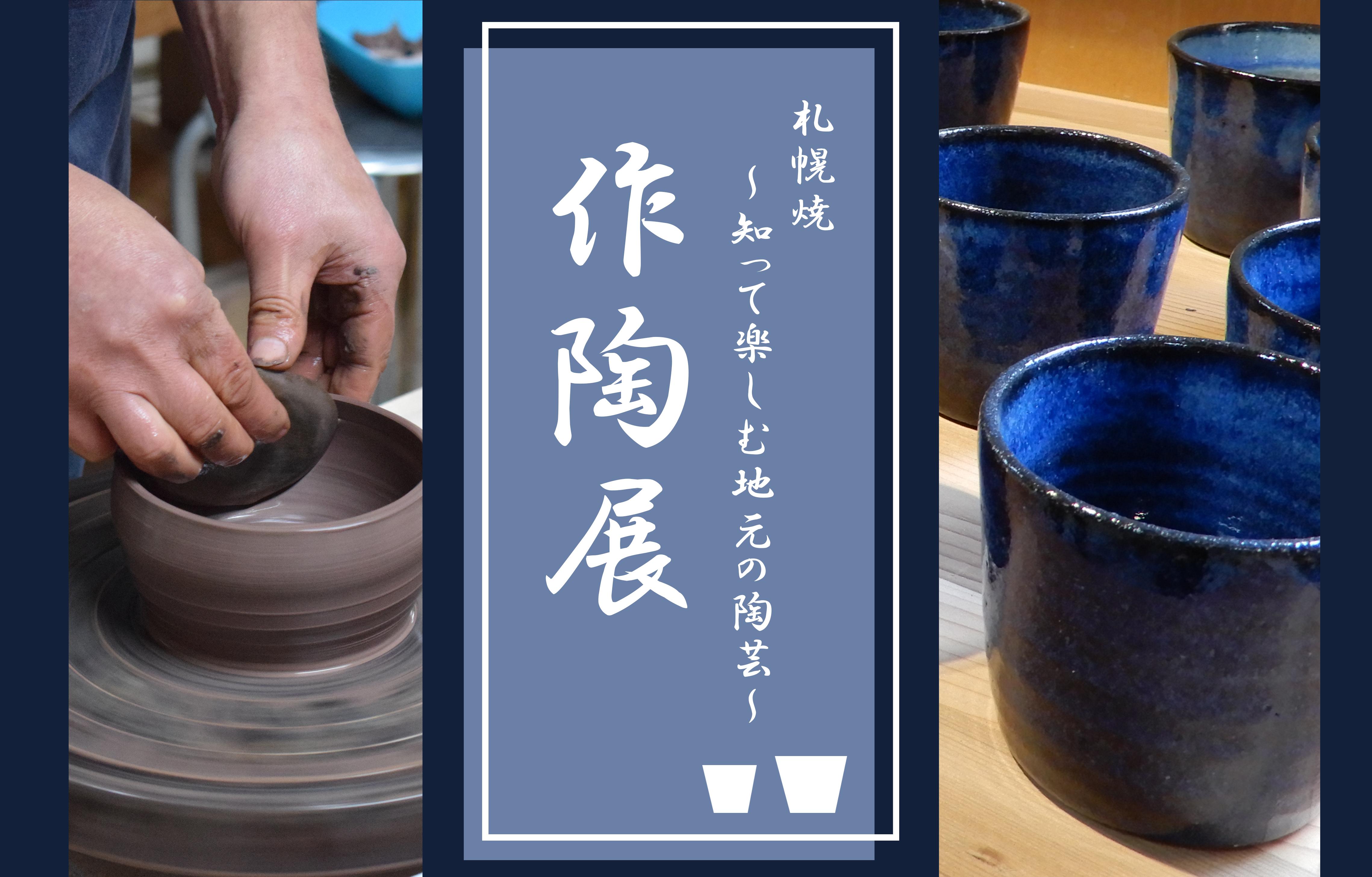 札幌焼~知って楽しむ地元の陶芸~ 【作陶展】