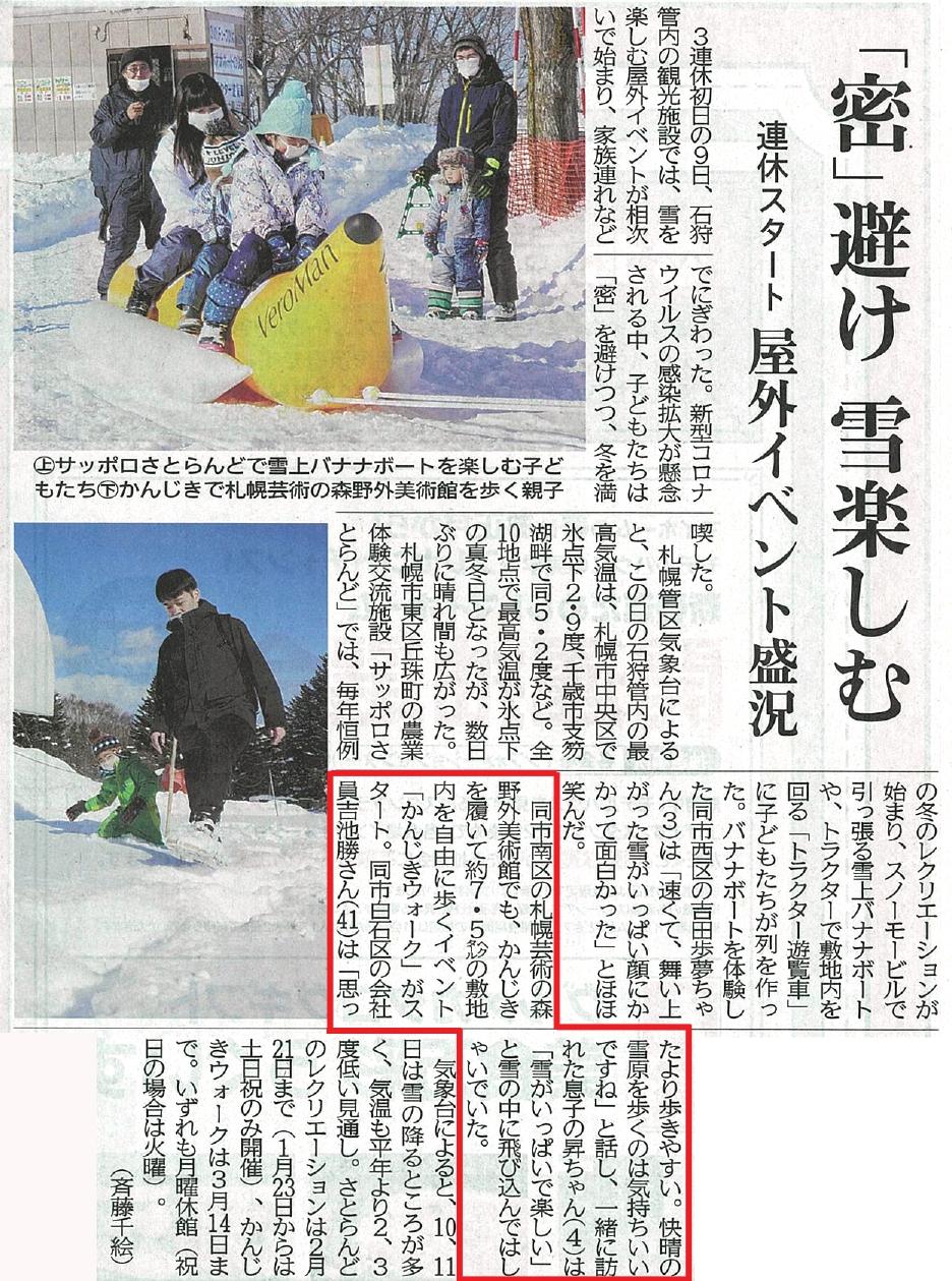 北海道新聞1月10日朝刊15面_芸森かんじきウォーク