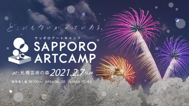 終了:Sapporoアートキャンプの詳細へ