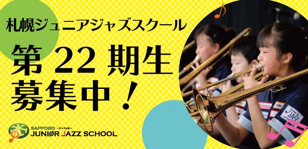 募集終了:札幌ジュニアジャズスクール 第22期生募集