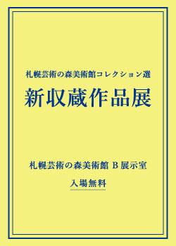 札幌芸術の森美術館コレクション選 新収蔵作品展の画像