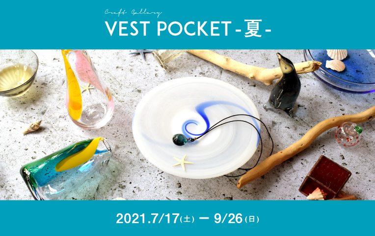 開催中:クラフトギャラリー VEST POCKET -夏-