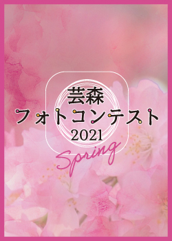 芸森フォトコンテスト2021Springの画像