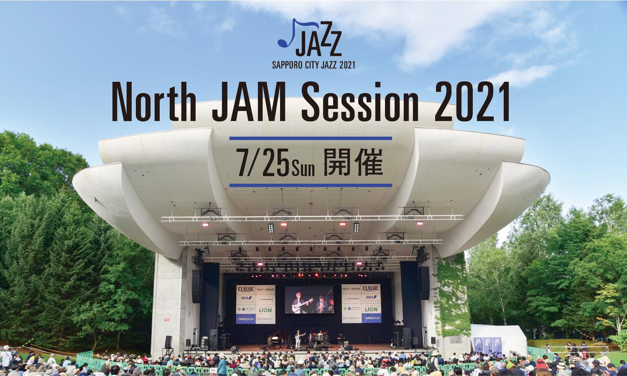 予告:ノースジャムセッション2021