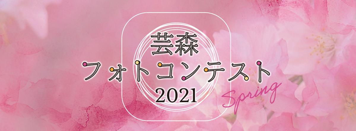 芸森フォトコンテスト2021Spring