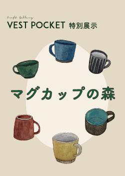 開催中:クラフトギャラリー VEST POCKET 特別展示 マグカップの森の画像