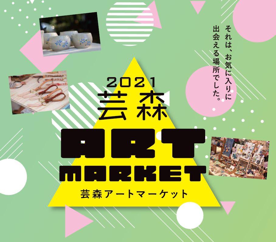 予告:芸森アートマーケット2021