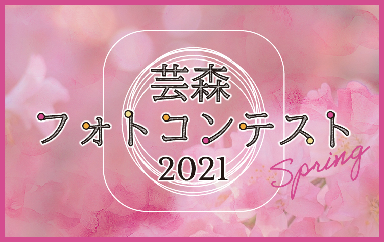 予告:芸森フォトコンテスト2021Spring