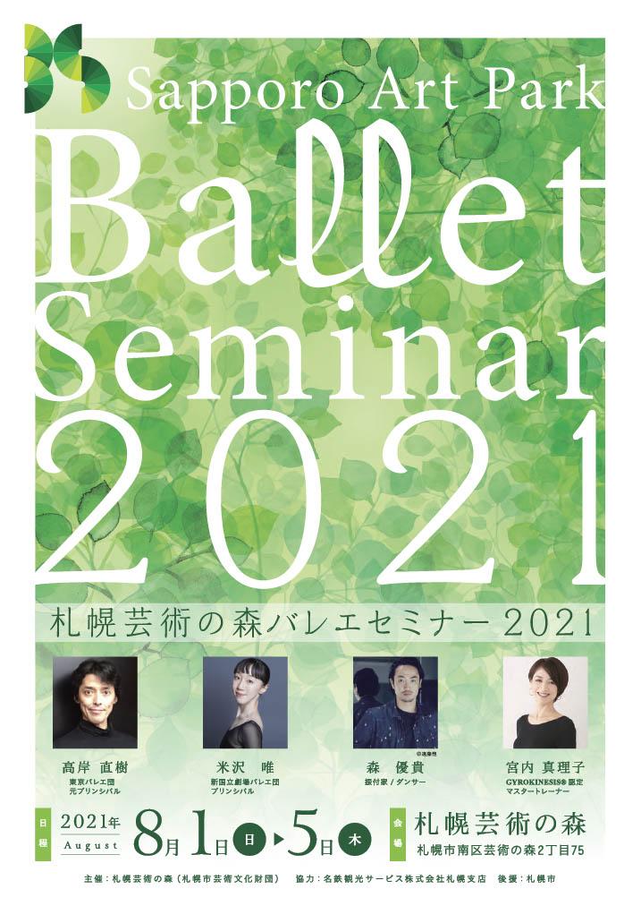予告:札幌芸術の森バレエセミナー2021の画像