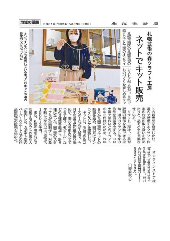 2021年5月29日掲載北海道新聞朝刊の記事画像