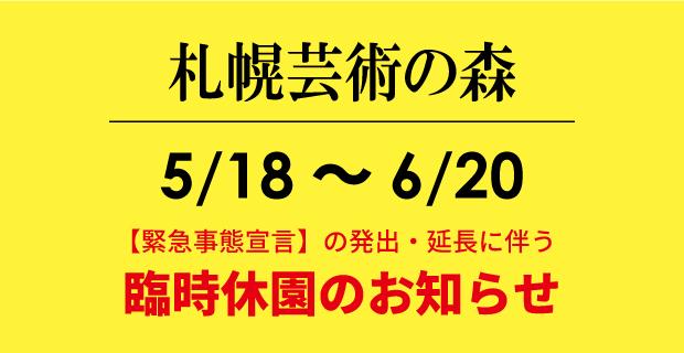 【緊急事態宣言】発出・延長に伴う臨時休園のお知らせ
