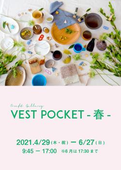 クラフトギャラリー VEST POCKET -春-の画像