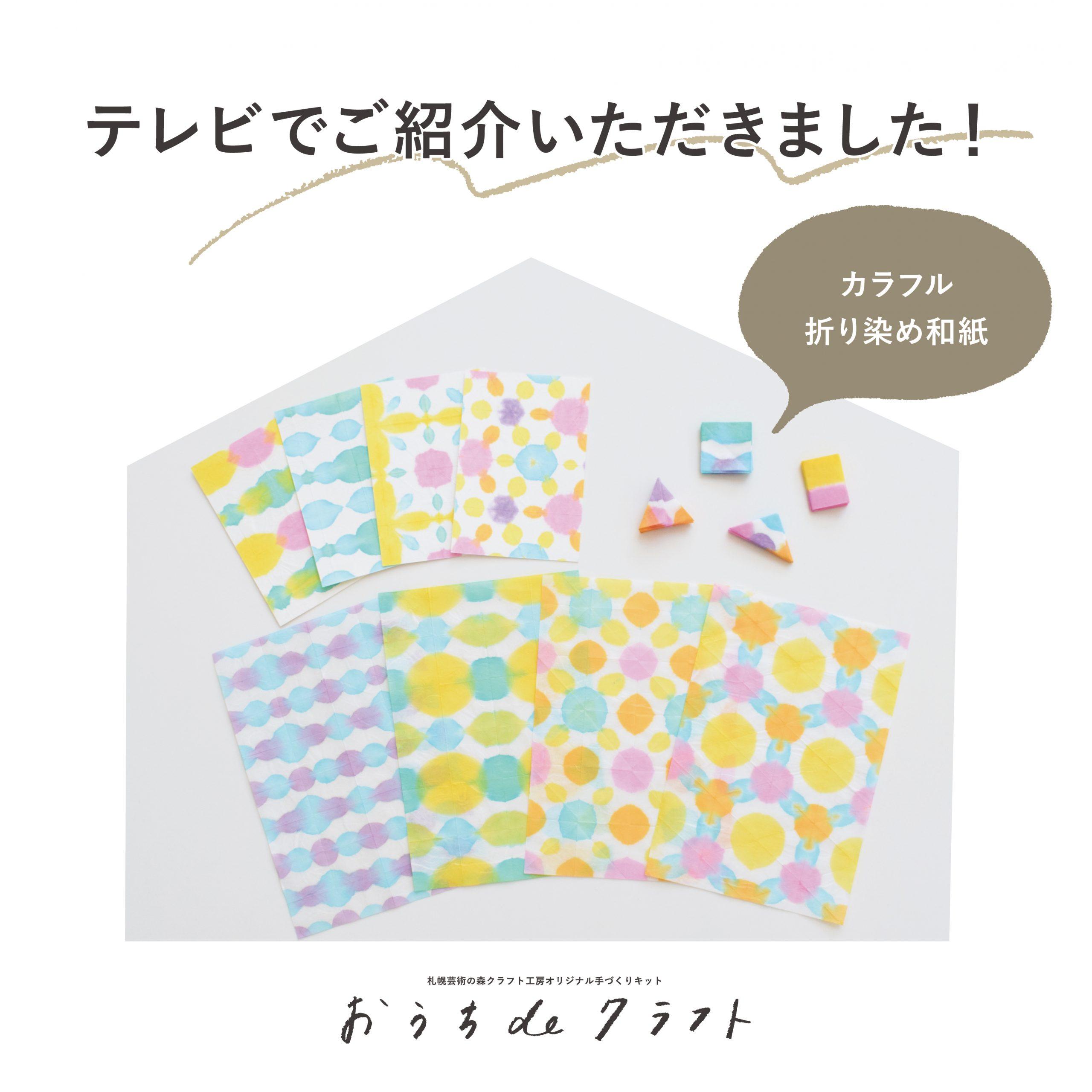 カラフル折り染め和紙の画像