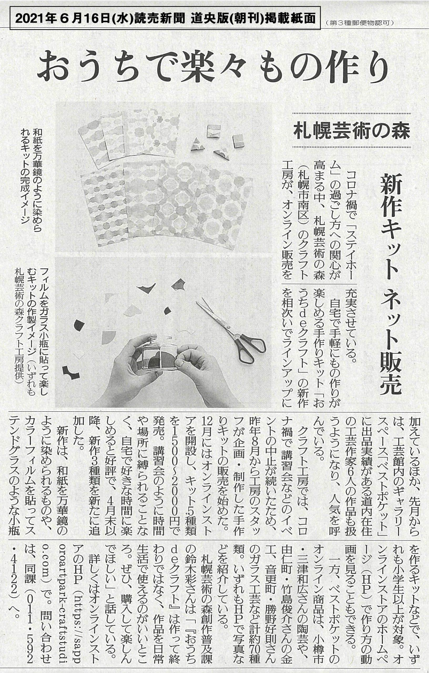 2021年6月16日読売新聞朝刊掲載紙面