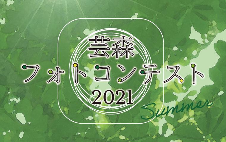 芸森フォトコンテスト2021Summer結果発表