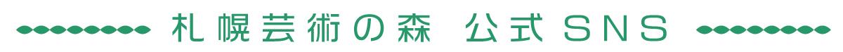 札幌芸術の森公式SNS