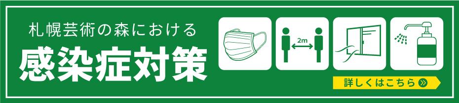 札幌芸術の森における感染症対策