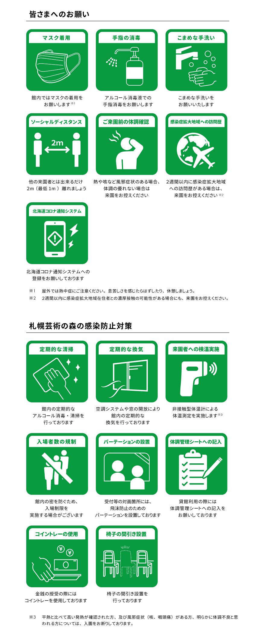 札幌芸術の森・感染症対策