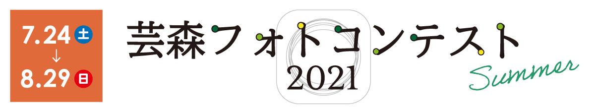 芸森フォトコンテスト2021Summer