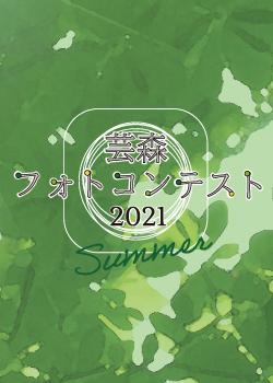 芸森フォトコンテスト2021Summerの画像