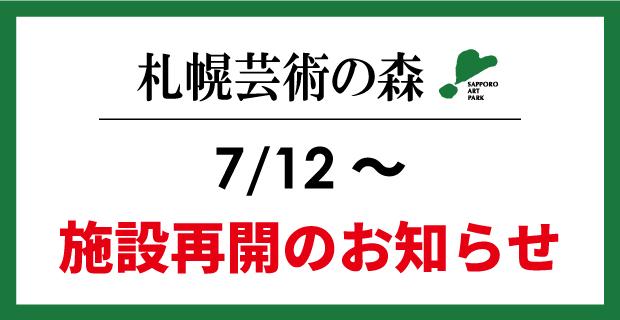 【7/12~】札幌芸術の森 再開のお知らせ