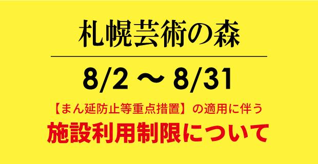 【8/2~8/31】「まん延防止等重点措置」に伴う施設利用制限について