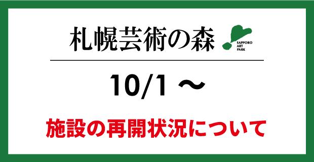 札幌芸術の森 施設の再開状況について(9/30公開)