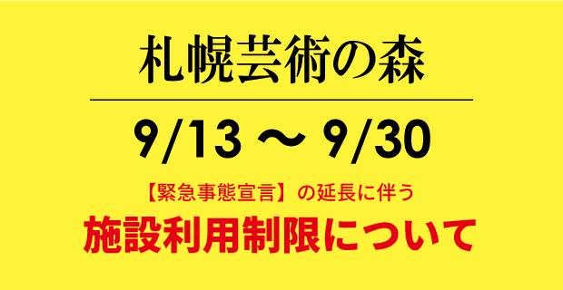【9/13~9/30】「緊急事態宣言」の延長に伴う施設利用制限について