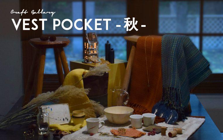 開催中:クラフトギャラリー VEST POCKET -秋-