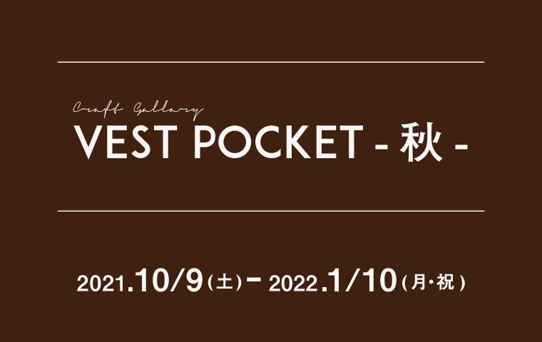 予告:クラフトギャラリー VEST POCKET -秋-