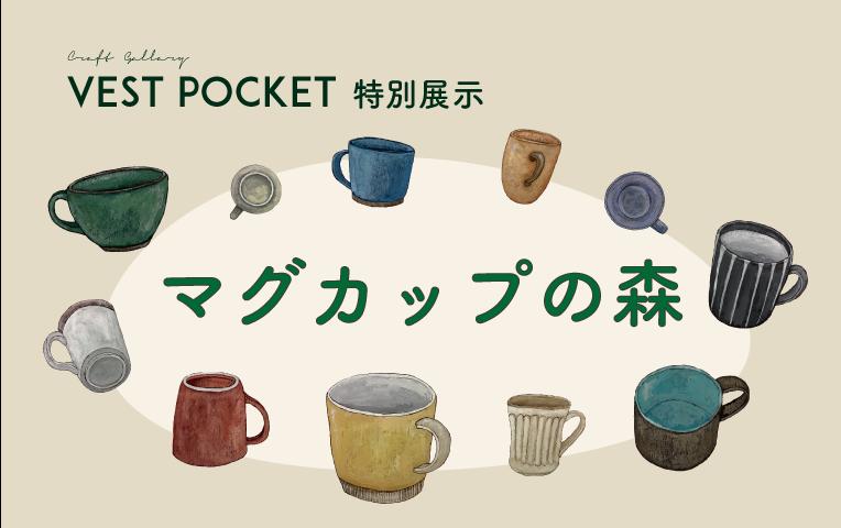 予告:クラフトギャラリー VEST POCKET 特別展示 マグカップの森