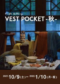 開催中:クラフトギャラリー VEST POCKET -秋-の画像