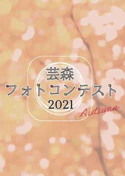 芸森フォトコンテスト2021Autumnの画像