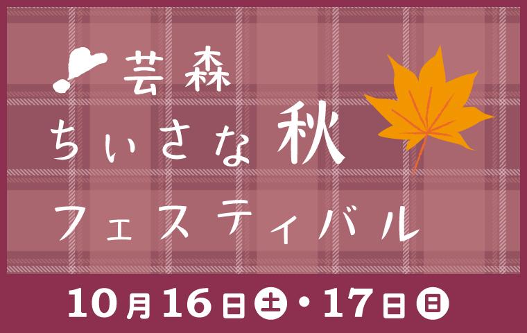 芸森ちいさな秋フェスティバル