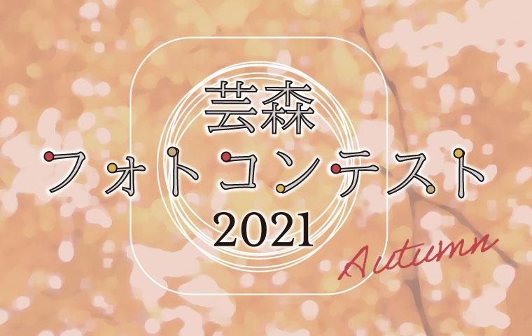 芸森フォトコンテスト2021Autumn