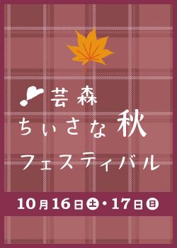 芸森ちいさな秋フェスティバルの画像