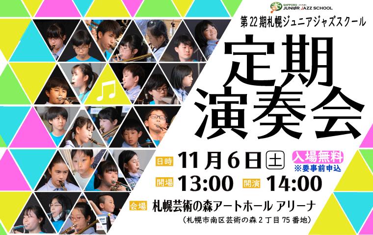 札幌ジュニアジャズスクール定期演奏会